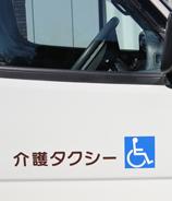 介護タクシーについて