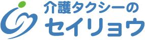 セイリョウ 介護タクシー 埼玉県戸田市 介護タクシー会社